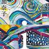 『i』西加奈子 | 【感想・ネタバレなし】この残酷な世界にアイは存在するのか。生きることへの祝福に満ちた物語