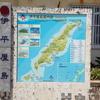 【島旅】伊平屋島旅行記 その3~伊平屋島を歩く~
