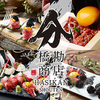 【オススメ5店】四日市(三重)にある和食が人気のお店