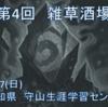 【オフ会】6/17(日) 第4回雑草酒場