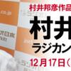 村井邦彦のラジカントロプス2.0オンエア全リスト