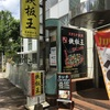 鉄板王 吉塚駅前店|博多区 エリア 日記
