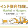 【インド生活】コロナ下でムンバイからグルガオンに国内引越しをする