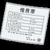 オーストリアの住民票 (Meldezettel) 取得