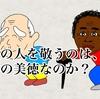 目上の人をうやまうことは日本の美徳なのか?