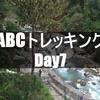 【ネパール】ABCトレッキング Day7