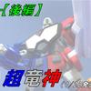 【シンメトリカル】スーパーミニプラ 超竜神 後編【ドッッッキング!】
