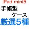 各機能に特化したiPad mini5の手帳型ケース!おすすめ厳選5種【2021年】