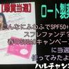 【懸賞当選】ロート製薬『こんなにふわふわでSPF50+のスフレファンデ?!春のSUGAOキャンペーン』に当選!使ってみたよ!
