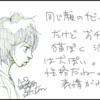 眠くてミリペン(?)