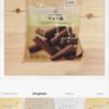 「サクサク食感のチョコ棒」に飼い慣らされる23歳のブログ。