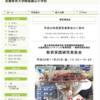 【イベント情報】京都教育大学附属桃山小学校 教育実践研究発表会(2016年11月25日)