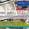【1万円 企画】遊戯王プレイヤー・デュエリストが1万円を使ってデッキを組んだらどうなるの!?【#まいログ企画】