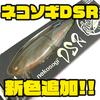 【ファットラボ】最低低速巻きにも対応したビッグベイト「ネコソギDSR」に新色追加!