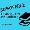 50%OFF以上!Kindle春の大セールからメンタルを鍛える9冊厳選