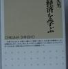 岩田規久男「日本経済を学ぶ」(ちくま新書)