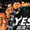 高須院長、有田芳生議員と世界中の仲間を敵に回す。大変だっ