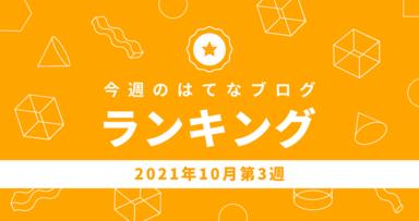 今週のはてなブログランキング〔2021年10月第3週〕