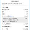 ペイペイモール、また購入 (*´▽`*)