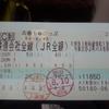 青春18切符でぶらっと一人旅🚃 大阪~倉敷編