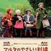 🔵映画「マルタのやさしい刺繍」感想*何かを始めるのに遅すぎるということはない*(2006スイス)レビュー4.1点