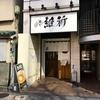 Ishin (Shinagawa-ward, Tokyo)