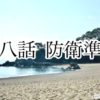 ブログ22【安芸家の野望】第八戦