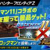 【11月30日まで】『ロックマン11』コラボの SSを撮って景品ゲット!キャンペーン