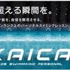 「水中動画」と「アプリ」を活用した、最新パーソナルスイムレッスン「KAICA-カイカ」導入開始!