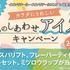 【イオン本州・四国限定】私のしあわせアイスキャンペーン 第1回