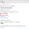 Windows 10:アップグレード、アップデートの延期についてグループポリシーにて制御する