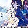 Fate/Requiem 2巻