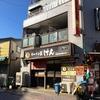【今週のラーメン2597】 ラーメン屋 けん (川崎・武蔵小杉) 辛味噌・中