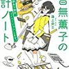 建築士・音無薫子の設計ノート 謎あり物件、リノベーションします。