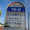バス停の旅…