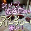 ワインバーシノワ渋谷店さんのワインフリーフローは凄い!また行きたいくらいお薦めです!