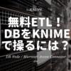 KNIME - データベースノードとは? - 無料ETLツールとしてのKNIME
