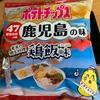 ポテトチップ鶏飯味!
