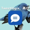 Tweetlogix、再び