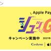 セディナ×Apple Pay 新規設定1万円以上利用で2,000円分の還元 保有カードごとの適用&家族カードも別枠適用で太っ腹なキャンペーン