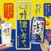 【お酒レビュー】 サッポロ 濃いめのレモンサワー レモンサワー