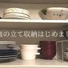 山崎実業のディッシュスタンドーキッチンの整理収納