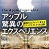【書感】サービスの5ステップを応用せよ!~アップル驚異のエクスペリエンス/カーマイン・ガロ