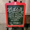 2020年1月26日(日) 「スザンボイール」@新宿レッドクロス 【修行4日目】