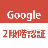 【簡単!画像付き!】Googleアカウントの2段階認証をオンにする方法
