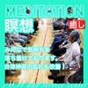 【AOIデイサービスセンター】瞑想で自律神経の乱れを整えましょう!