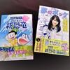 「ちゃお」で『のび太の新恐竜』を描いたときわ藍さんの本2冊が同時発売!