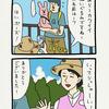 スキウサギin東京ティムニーシー「記念写真」