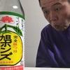 大阪の心、大阪人の味覚、「旭ポンズ」に愛知県で再開☆