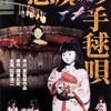 DVD/Blu-ray/UHDレビュー #001「悪魔の手鞠唄」